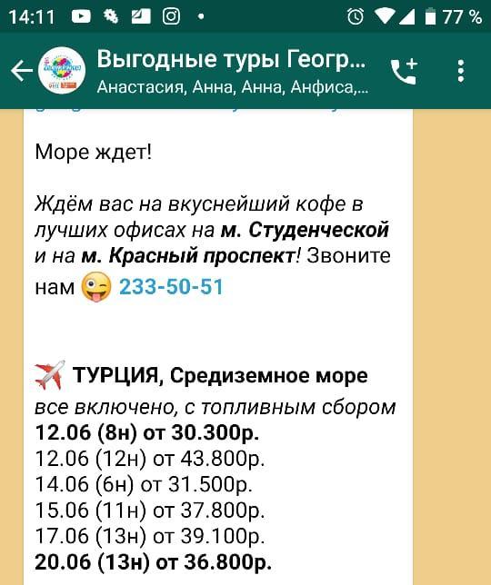 Ежедневная рассылка горящих туров по Whatsapp