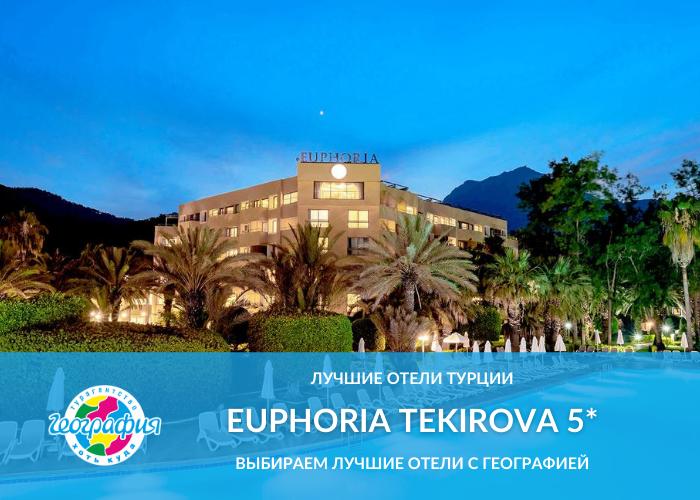 Отель Euphoria Tekirova 5*