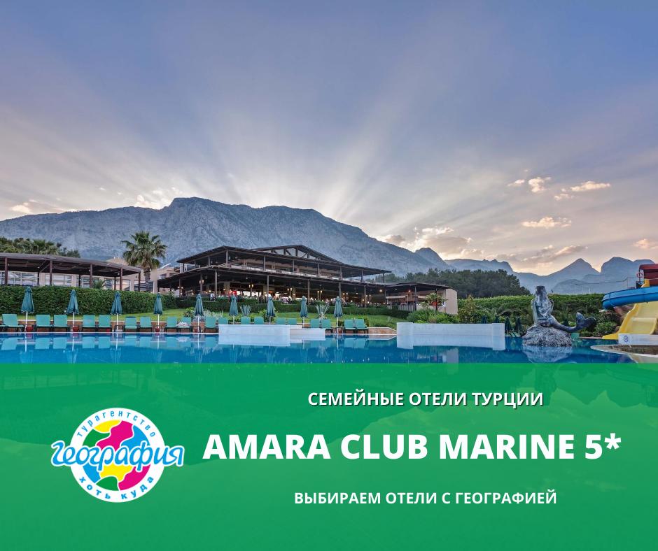 Семейный отель Amara Club Marine Nature 5*